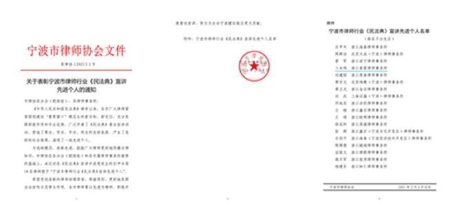 关于表彰宁波市nba 天天直播行业《民法典》宣讲先进个人的通知_1_副本.jpg